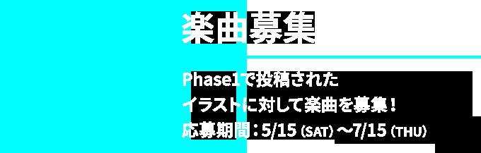 02 楽曲募集 Phase1で投稿されたイラストに対して楽曲を募集!応募期間:5/15(SAT)〜7/15(THU)