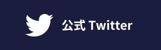 公式Twtitter
