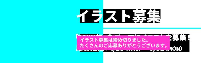 01 イラスト募集 「20XX年」をテーマにイラストを募集!応募期間:4/15(THU)〜5/31(MON)